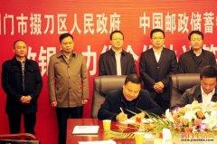 掇刀区与中国邮政储蓄银行Beplay官网版市分行签