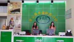 京山青年国际旅行社