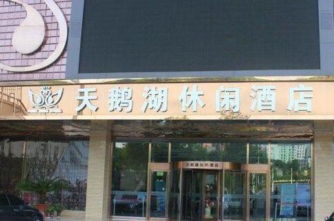 Beplay官网版天鹅湖酒店(天成国际高尔夫)