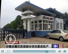 荆州沙隆达搬迁改造项目进展顺利