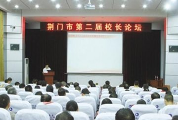 Beplay官网版市举办第二届校长论坛