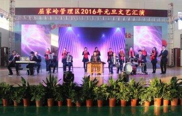 屈家岭管理区举办庆元旦文艺汇演活动