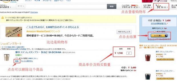 分享日本亚马逊海淘购物教程