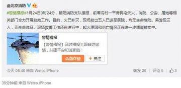 北京市朝阳区孙河乡前苇沟村火灾8死5伤