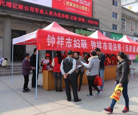 钟祥阳春大街开展《反家庭暴力》宣传活动