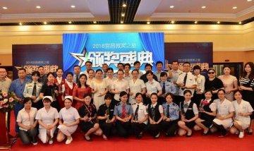 """2016宜昌""""微笑之星""""颁奖典礼举行"""