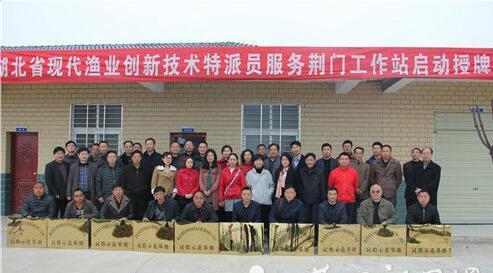 湖北现代渔业科技特派员Beplay官网版工作站挂牌成立