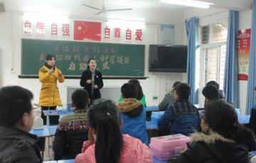 鄂州市特殊教育学校举行长江新里程启动