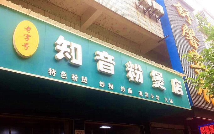 知音粉煲店(粉煲)