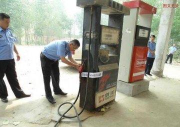 咸宁查处非法经营加油站13个 非法加油