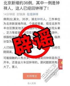 《北京新增的36例中一例是钟祥人,已经回钟祥了》谣言说明