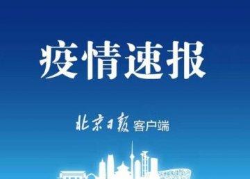 31个省区市新增确诊3例,其中本土1例在北京